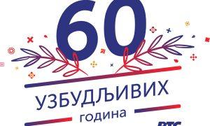 RTS-uzbudljivih-60-logo-slide
